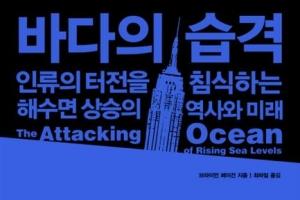 바다 통해 문명 일군 인류, 해수면 상승 '역습'에 위기
