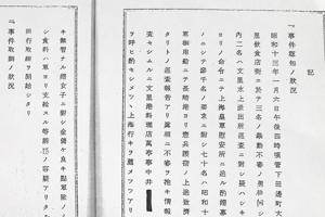日경찰, 위안부 모집 '유괴'로 인지해 조사…당시 문서 공개