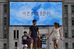 [서울포토] '더 큰 광복을 꿈꿉니다'… 서울광장 꿈새김판 글귀