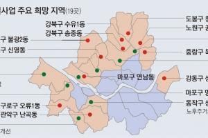 힘 빠지는 도시재생… 투기과열지구 묶인 서울시 제외