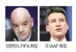 달라진 IOC위원 선정… '…