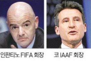 달라진 IOC위원 선정… '비리' 축구·육상 수장 탈락