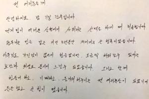 """남기일 감독, 팬들에게 손편지 """"5년 동안 행복했다"""""""