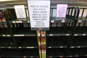 [서울포토] '계란 판매 중단합니다'