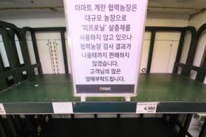 '살충제 달걀' 소비자 불안… 모든 마트 판매 전격 중단