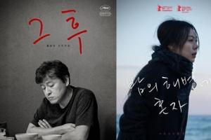 홍상수 감독 '그 후', 토론토·뉴욕영화제 잇따라 초청