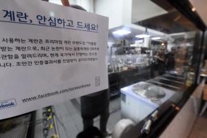 [서울포토] '계란, 안심하고 드세요!'… 안내문 붙인 음식점