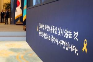 [서울포토] '304명의 세월호 희생자 잊지 않는 것, 국가의 사명입니다'