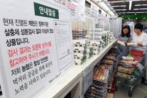 [서울포토] 판매 재개된 계란