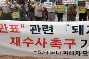 돼지분양 사기 '도나도나 사건' 대표, 파기환송심서 징역 9년