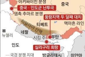 中·印 국경 대치 중 난투극