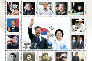 완판된 '문재인 대통령 기념우표첩' 추가 발행…25~28일 예약