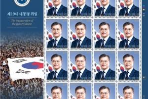 문재인 우표, '중고나라' 나왔다…20만원까지 치솟아