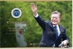 '문재인 우표' 온라인서…