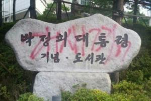 박정희 기념도서관 표지석에 열흘만에 또 '붉은색 낙서'