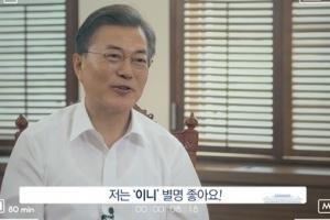 """취임 100일 文대통령 """"'이니'와 '쑤기' 별명 마음에 든다"""""""