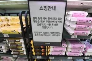 [서울포토] '안전한 계란입니다'