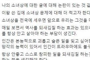 """이기원 """"소녀상은 강간 대자보"""" 막말 제명에도 반성없는 궤변"""