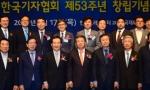 기자협회 창립 53주년 기념…
