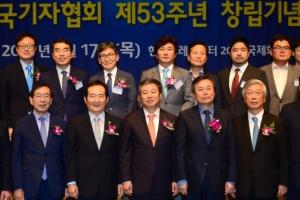 기자협회 창립 53주년 기념식