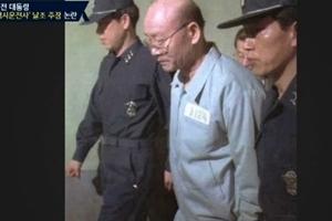 """'썰전' 유시민 """"전두환, 범죄자가 자기 범죄 사실 부인하는 수준"""""""