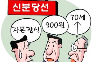 """""""전면유료"""" """"900원"""" """"형평 안 맞아""""… 출구 못 찾는 신분당선 노인 요금"""