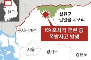 철원서 K9 포사격 훈련중 폭발… 1명 사망·6명 부상