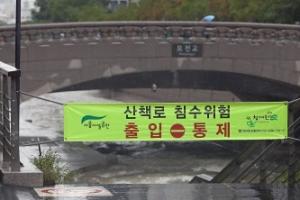 출입 통제된 청계천 산책로…'침수위험' 현수막