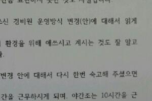 [단독]분당 아파트 주민의 경비원 감축 반대 편지 감동