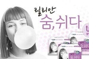 '릴리안' 생리대 30여만개, 서울시내 복지관·보호시설에 지급