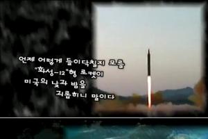 """北매체, 괌 '미사일 위협' 영상 공개…""""시간은 미국편 아냐"""""""