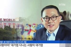 """""""흰머리 염색 안해? 나가!"""" 롯데월드 임원의 '황당' 갑질"""