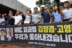 """MBC노조, 5년만에 총파업 가결 """"사상 최고치 찬성률"""""""