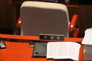 [포토] '최명길 의원의 빈자리'…당선무효에 해당 벌금 200만원 선고받아