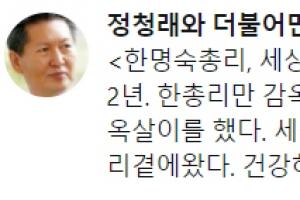 """정청래, '만기출소' 한명숙에 """"맑은 모습으로 우리 곁에 왔다"""""""