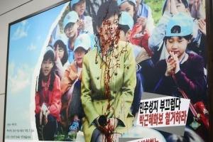 '박근혜 사진'에 케첩 뿌린 시민단체 간부 항소심도 벌금형