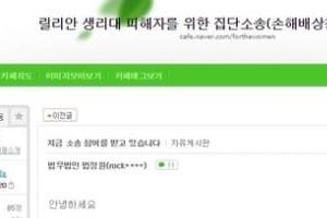 '릴리안 생리대' 소송 카페 회원만 8500명…'부글부글'
