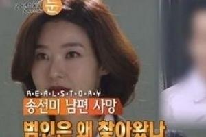 유족들 요청에도…송선미 남편 장례식장 몰카 찍은 '리얼스토리 눈'