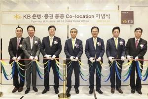 [경제 브리핑] KB증권·은행 '홍콩 사무공간 통합'