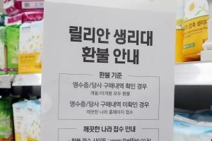 """릴리안 환불 시작…깨끗한나라 """"유해성 연구 내역 공개하라"""""""