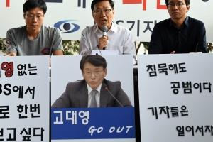 KBS 기자들, 제작거부 돌입…'일요진단' 김진석 앵커 하차