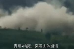 중국 구이저우서 산사태…최소 2명 사망·25명 실종