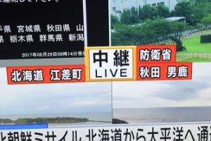 북한 탄도미사일 첫 일본 상공 통과…日, 12개 지역에 피난 정보