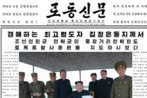 """北미사일 발사…노동신문 """"자위권 행사이며 합법적 권리"""""""