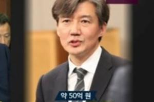 """조국 재산 얼마길래? 유시민·박형준 """"어쩜 이리 복이 많을까"""""""