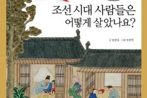 머릿속에 그림 그리듯 39개 질문 따라가 보니 조선시대 생활사 '쏙쏙'