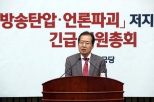 한국당, 김장겸 MBC 사장 체포영장에 반발…정기국회 보이콧 결정