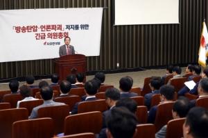 """바른정당, 한국당 보이콧에 """"어떻게 대처할지 신중히 결정할 것"""""""