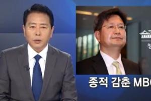 """최일구 5년만에 돌아온 앵커석 """"MBC 아니 MBN"""" 웃음"""