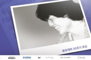 유재하 음악경연대회  올해 美예선도 열려요